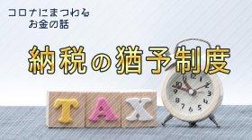 【コロナにまつわるお金の話】納税の猶予制度