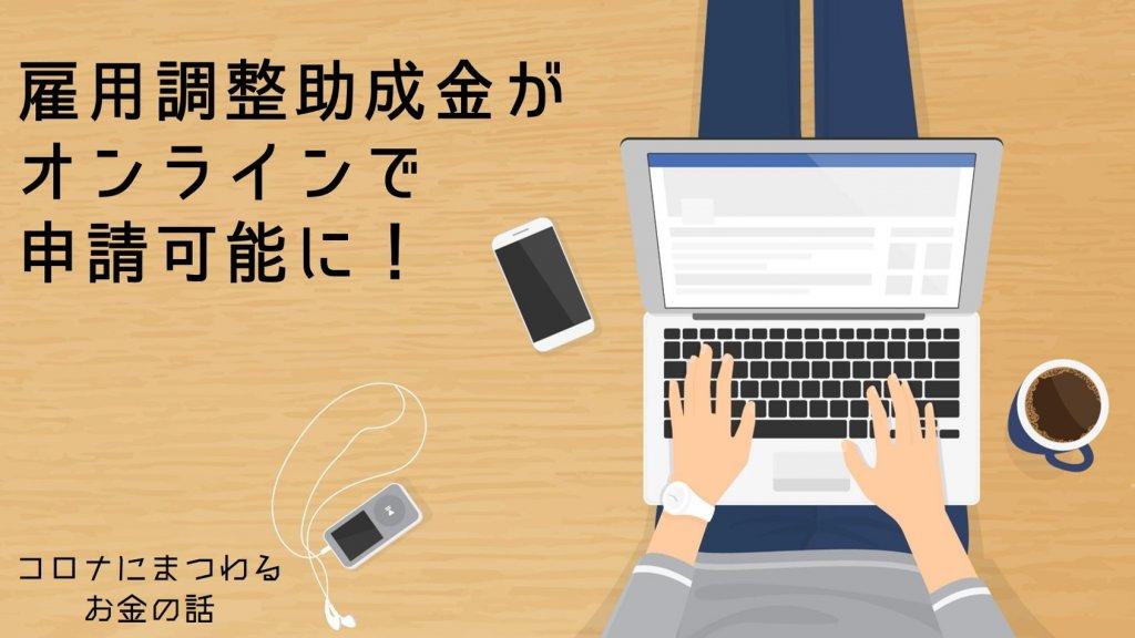 【コロナにまつわるお金の話】雇用調整助成金がオンラインで申請可能に!