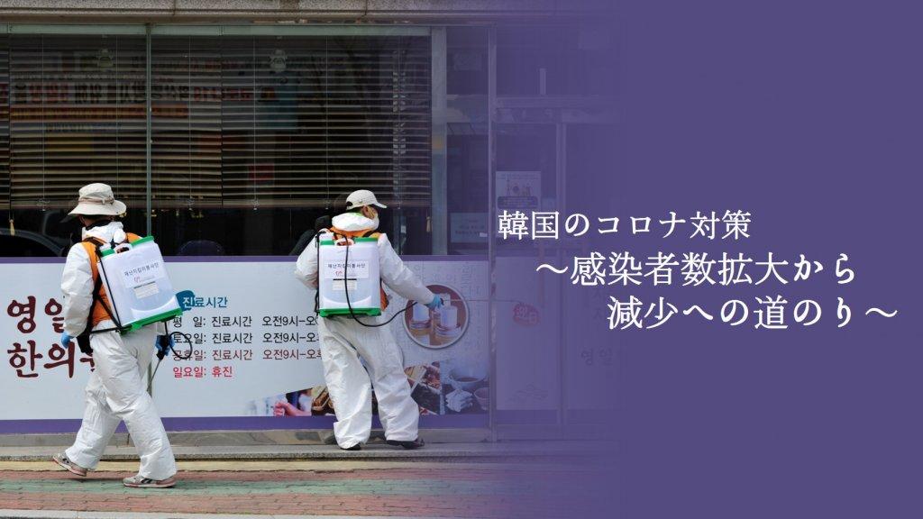 韓国のコロナ対策~感染者数拡大から減少への道のり~
