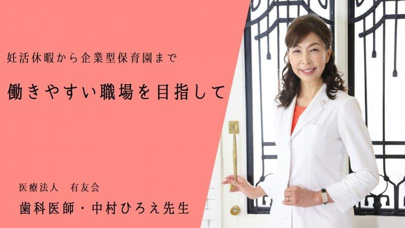 『妊活休暇から企業型保育園まで 働きやすい職場を目指して』医療法人有友会 歯科医師・中村ひろえ先生