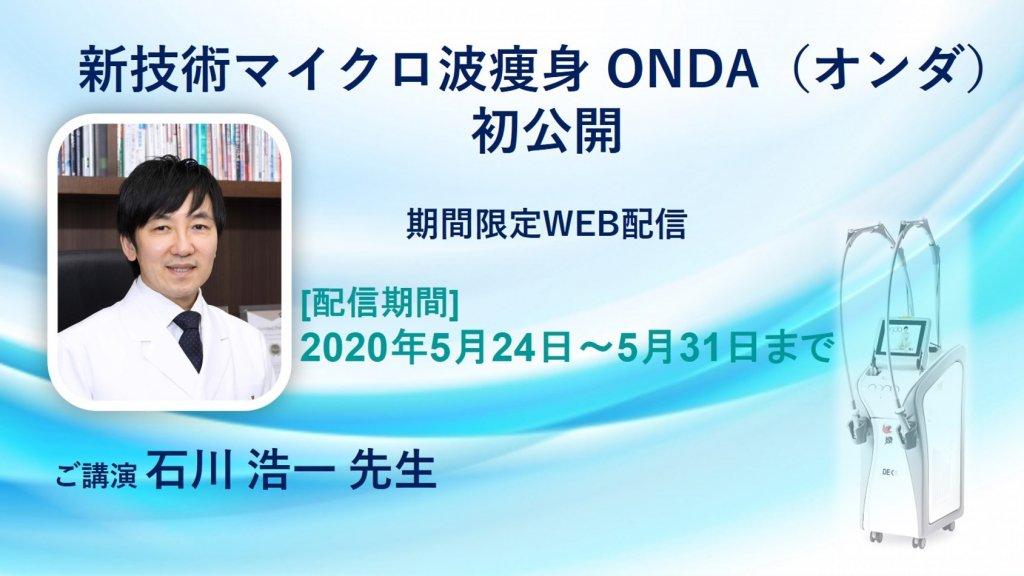 【最新マイクロ波痩身 ONDA(オンダ)初公開 ご講演:医師・石川浩一先生】期間限定WEB配信