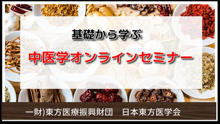 【Webセミナー】日本東方医学会中医学オンラインセミナー ~好きな時間に好きな場所で漢方・中医学を基礎から学びたい人のために~