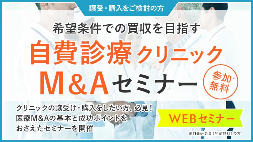 【WEB】希望条件での買収を目指す自費診療クリニックM&Aセミナー【譲受・購入】