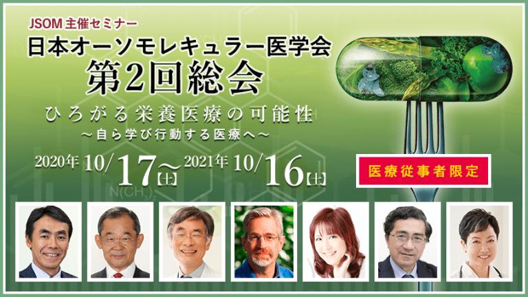 【医療従事者限定】日本オーソモレキュラー医学会 第2回総会「ひろがる栄養医療の可能性 – 自ら学び行動する医療へ – 」