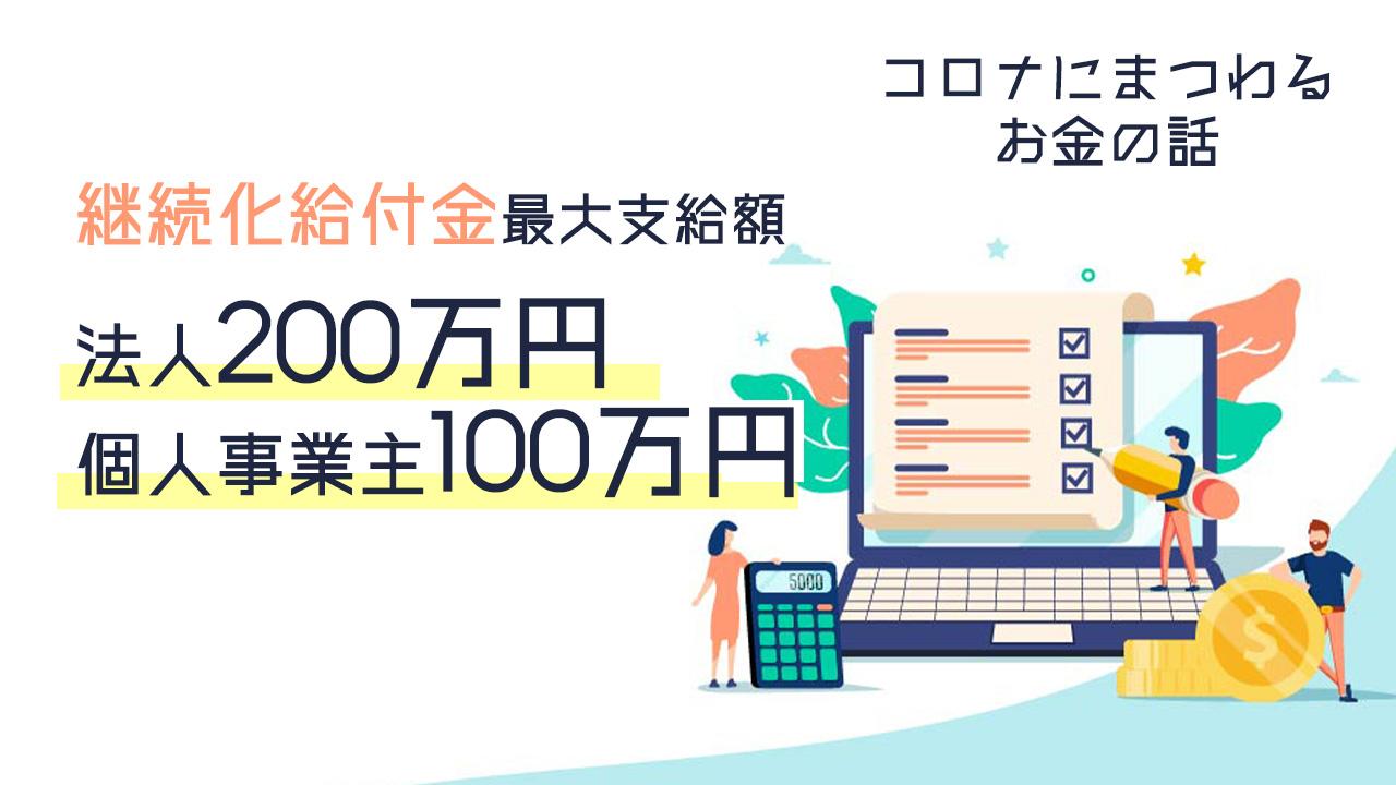 円 万 給付 個人 100 主 事業