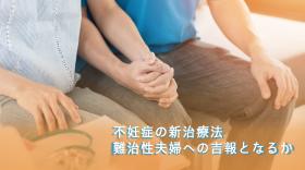 不妊症の新治療法 難治性夫婦への吉報となるか