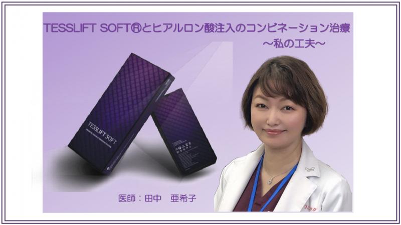 テスリフトソフトとヒアルロン酸注入のコンビネーション治療~私の工夫~ 医師:田中亜希子