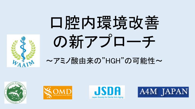 """口腔内環境改善の新アプローチ ~アミノ酸由来の""""HGH""""の可能性~  森永宏喜先生"""