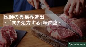 医師の異業界進出 ~「肉を処方する」精肉店~