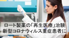 ロート製薬が新型コロナウィルス感染患者に「再生医療」治験