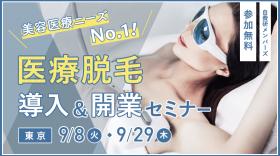 美容医療ニーズNo1!医療脱毛 開業&導入セミナー