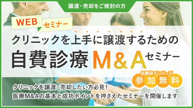 【WEB】クリニックを上手に譲渡するための自費診療M&Aセミナー【譲渡・売却】