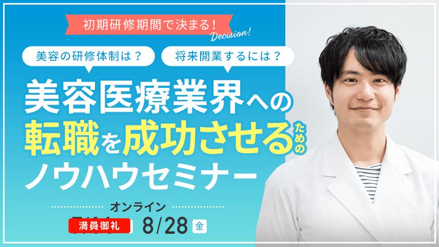 【研修医向け】美容医療業界への転職を成功させるためのノウハウセミナー