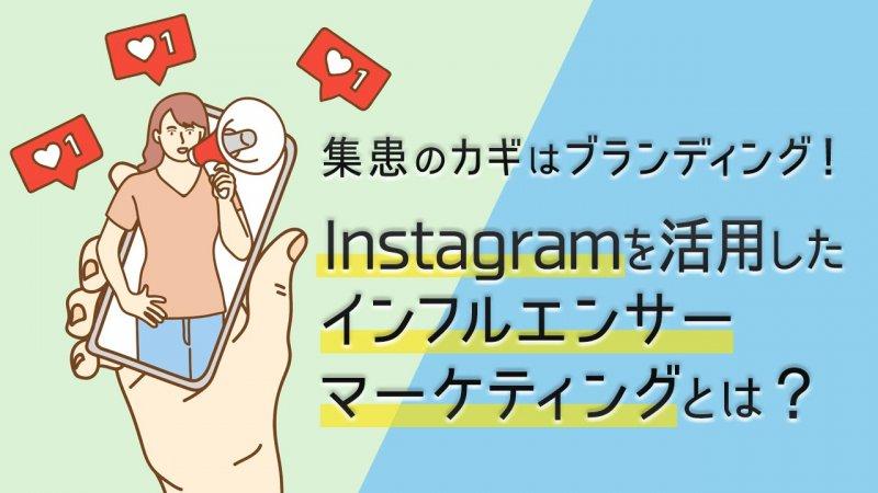 集患のカギはブランディング!Instagramを活用したインフルエンサーマーケティングとは?