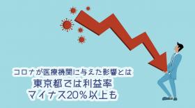 コロナが医療機関に与えた影響とは 東京都では利益率マイナス20%以上も