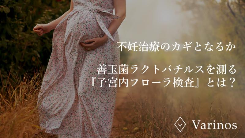 不妊治療のカギとなるか 善玉菌ラクトバチルスを測る『子宮内フローラ検査』とは?