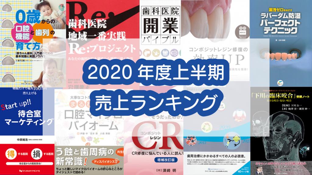 2020年度上半期 『歯学専門書籍』売上ランキングTOP10