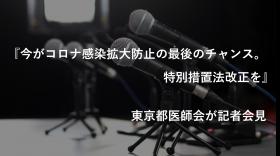 『今がコロナ感染拡大防止の最後のチャンス。特別措置法改正を』 東京都医師会が記者会見