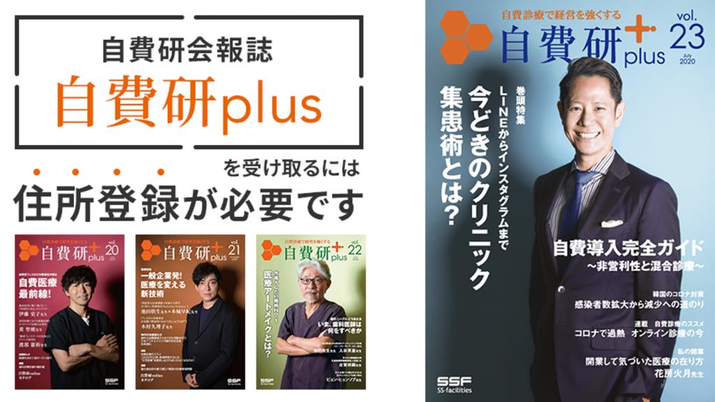 無料登録で自費研plus(会報誌)の定期購読が可能です!