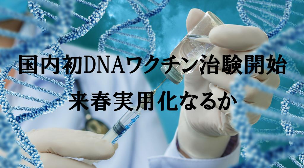 国内初 新型コロナウィルス「DNAワクチン」治験へ 来春実用化目指す