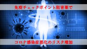 「免疫チェックポイント阻害薬」でコロナ重症化の可能性