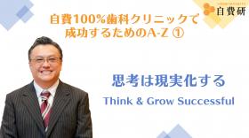 『自費100%クリニックで成功するためのA-Z』①思考は現実化する