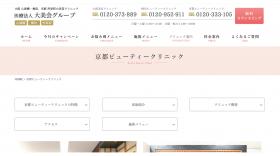 【京都】左京区に美容皮膚科「京都ビューティークリニック」開院