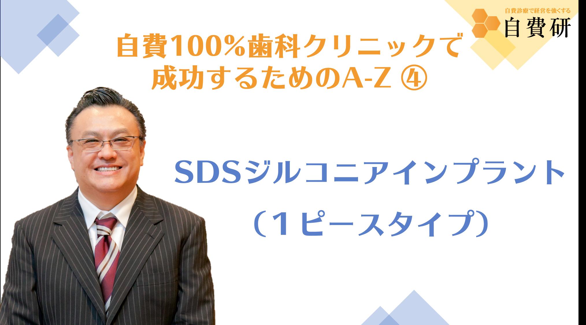 『自費100%歯科クリニックで成功するためのA-Z』④SDSジルコニアインプラント(1ピースタイプ)