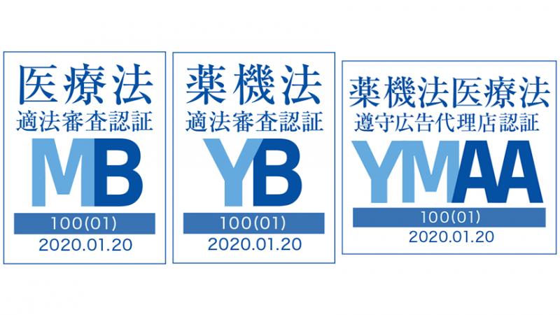 MBマーク(YBマーク、YMAAマーク)