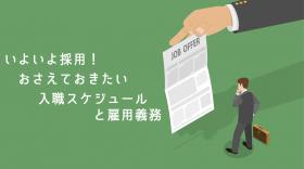 【クリニック人材採用マニュアル④】いよいよ採用!おさえておきたい入職スケジュールと雇用義務