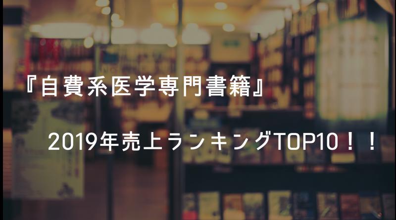 クリニック経営の参考に!『医学専門書籍』2019年売上ランキングTOP10