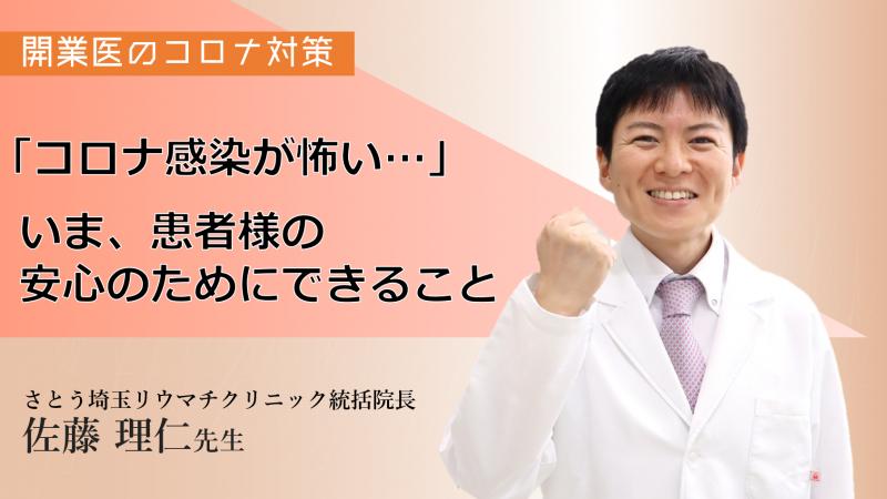 【開業医のコロナ対策 医師・佐藤理仁先生】「コロナ感染が怖い…」いま、患者様の安心のためにできること