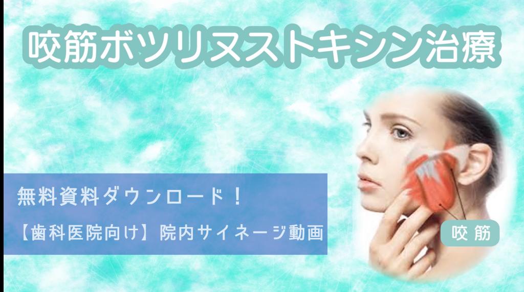 無料資料ダウンロード!【歯科医院向け】 院内サイネージ動画_ボツリヌストキシン治療について