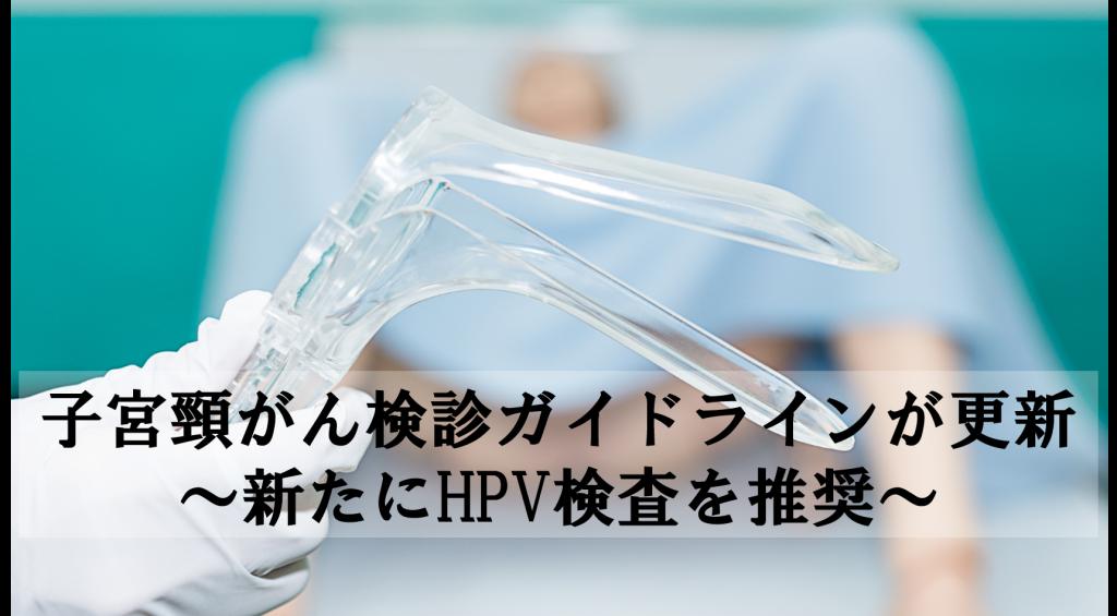 子宮頸がん検診ガイドラインが更新 ~新たにHPV検査を推奨~