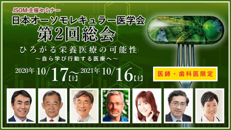 【医師・歯科医限定】日本オーソモレキュラー医学会 第2回総会「ひろがる栄養医療の可能性 – 自ら学び行動する医療へ – 」