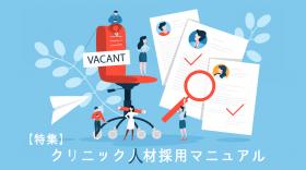 【特集】クリニック人材採用マニュアル