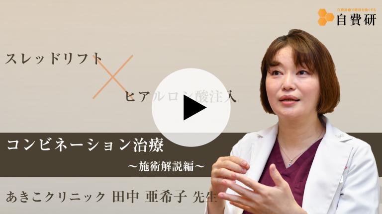【スレッドリフト施術!】あきこクリニック亜希子先生によるスレッドリフト×ヒアルロン酸注入のコンビネーション治療