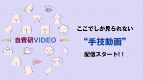 """自費研VIDEO ここでしか見られない""""手技動画""""を公開中!"""