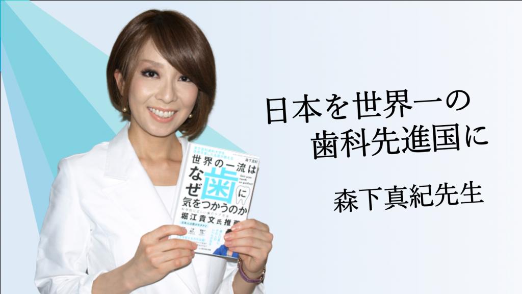 日本を世界一の歯科先進国に 森下真紀先生