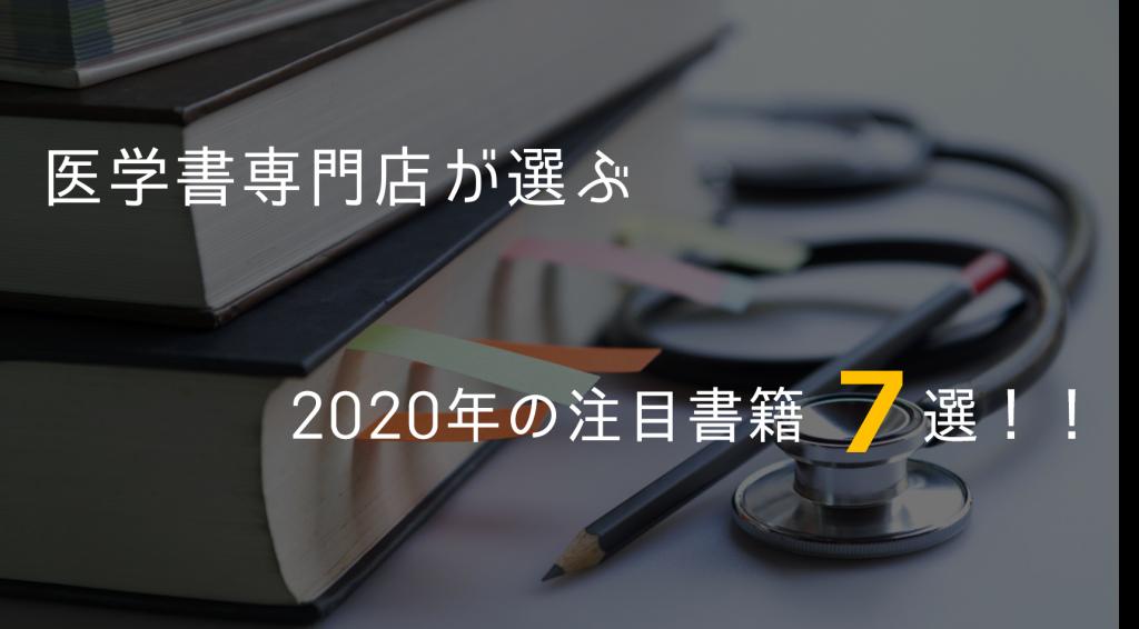 医学書専門店が選ぶ 2020年の注目書籍7選!!