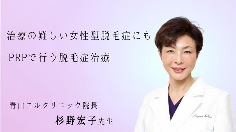 『治療の難しい女性型脱毛症にも PRPで行う脱毛症治療』 青山エルクリニック院長・杉野宏子先生