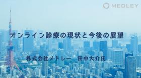 『オンライン診療の現状と今後の展望』 株式会社メドレー 田中大介氏