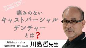 【痛みのないキャストパーシャルデンチャーを目指して】 有限会社ユニデント代表取締役・川島哲先生