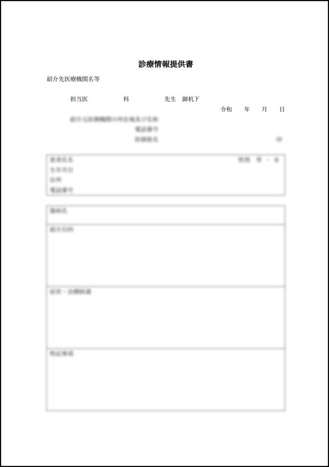診療 情報 提供 書