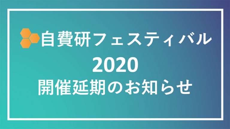【開催延期】自費研フェスティバル2020