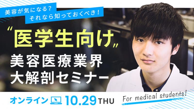 【医学生向け】美容医療業界大解剖セミナー