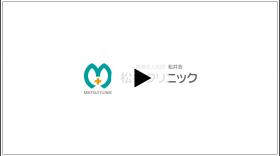 バーチャル院内見学ー松井クリニックー