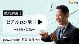 【ヒアルロン酸注入⑥】診察・集患法(はなふさ皮膚科の花房先生)