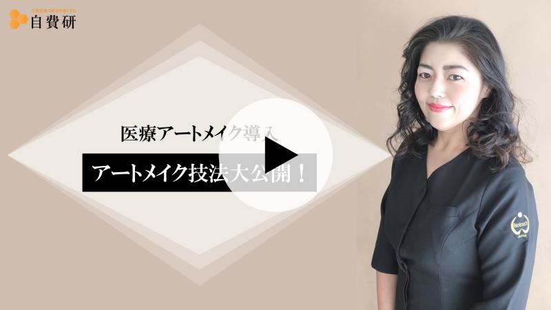 【医療アートメイク導入】眉、アイライン、リップの技法大公開!