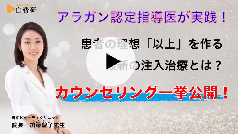 【カウンセリング公開】ヒアルロン酸×ボトックス注入 コンビネーション治療